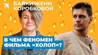 Фильм «Холоп» смотреть или не смотреть? И в чем его феномен? Женя Коробкова считала деньги.