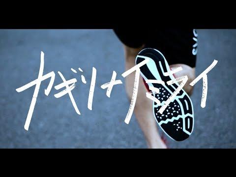 キャラメルパンチ / 新MV「カギリナイミライ(バンドバージョン)」限定公開!