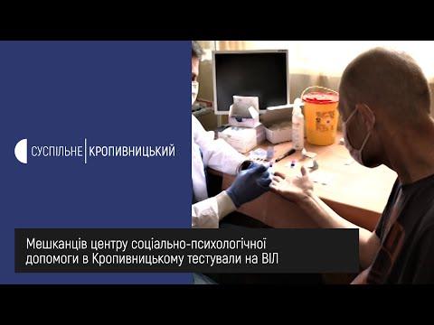 UA: Кропивницький: Мешканців центру соціально психологічної допомоги в Кропивницькому тестували на ВІЛ