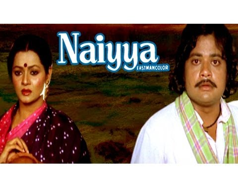 Naiyya - Classic Bollywood Film - Rajshri Productions
