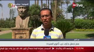 أجواء الاحتفال بذكرى نصر أكتوبر من مسقط رأس الرئيس الراحل محمد أنور السادات بالمنوفية