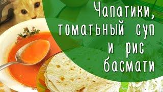 Чапатики, томатный суп и рис басмати  // Наш самый любимый обед.