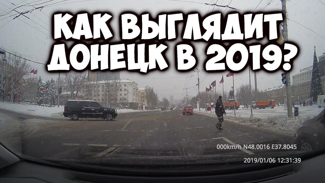 Как выглядит Донецк сегодня в 2019?!Донбасс реалии - YouTube