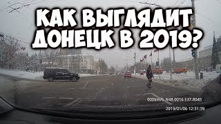 Как выглядит Донецк сегодня в 2019?!Донбасс реалии