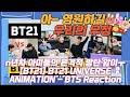 BT21 BT21 UNIVERSE ANIMATION - BTS Reaction┃방탄소년단 리액션