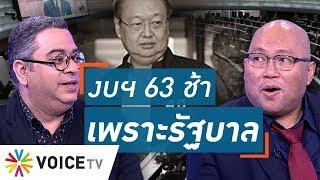 "Talking Thailand - ""สนธิรัตน์"" ขอฝ่ายค้านผ่านงบฯ 63 หวั่นช้ากระทบแก้ปัญหาประเทศ"