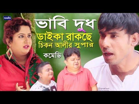Chikon Ali । চিকন আলী।ইত্যাদির নাতি।ভাবি দুধ ডাইকা রাকছে। সুপার কমেডি | Super Comedy | 2019 thumbnail