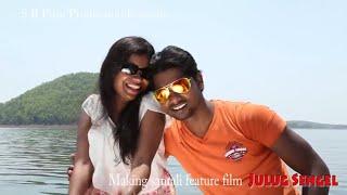 Making of Santali film - Julug Sengel !  ft. - Ahala Tudu , Bikram Mandi , Fulchand Baskey , Manjula