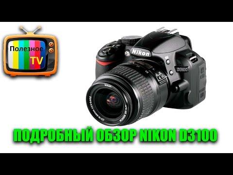 Никон 3100 инструкция как снимать видео