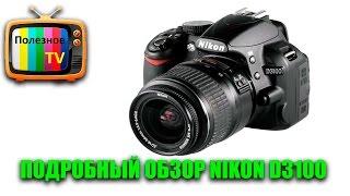 Nikon D3100 обзор. Подробное знакомство с Nikon D3100