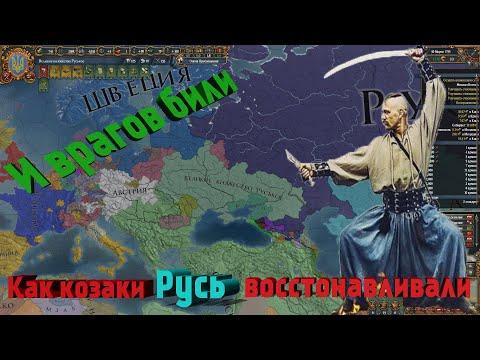 Как козаки Русь восстонавливали►Europa Universalis IV►Україна-Русь