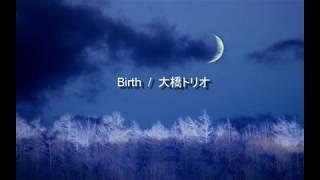 Cover images Birth *大橋トリオ