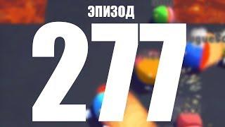 Лучшие игры для iPhone и iPad (277) Во что поиграть на iPhone?