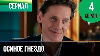 ▶️ Осиное гнездо 4 серия - Мелодрама | Русские мелодрамы