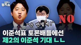 """박성민 """"이준석 토론배틀? 흥행은 100%&q…"""