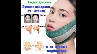 Компрессионная маска Бандаж для лица час в день и через месяц даже свекровь тебя похвалит