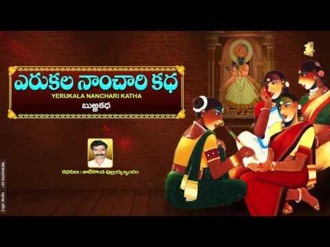 BURRAKATHA ll Yerukala Nanchari Katha || Thatikonda Pullayya || Jayasindoor ll Mythologic || Drama |