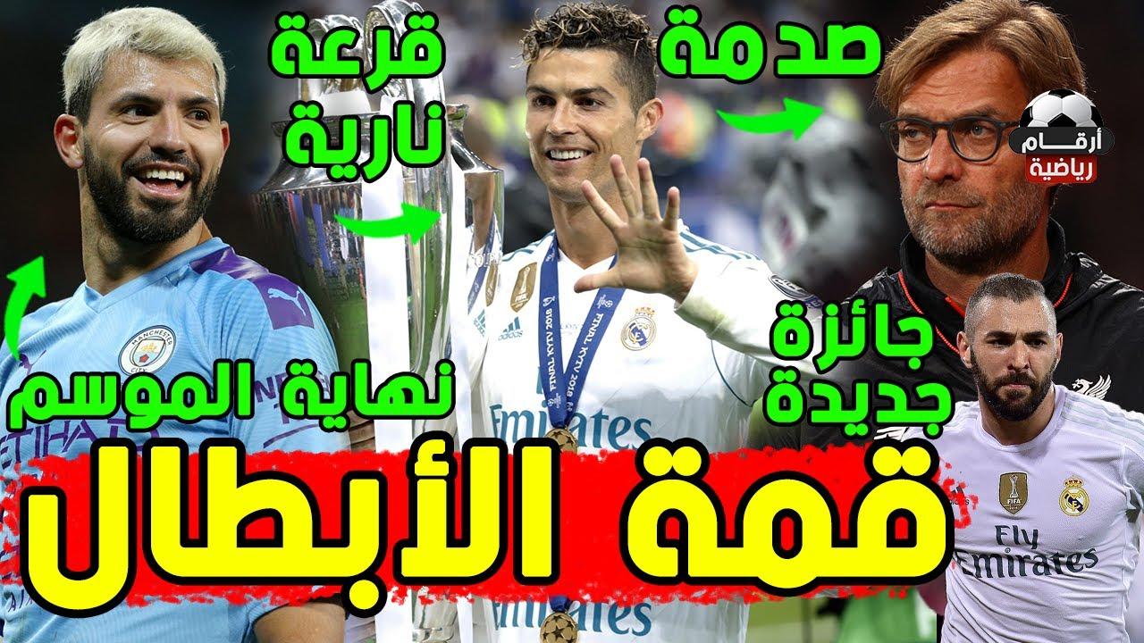 مواجهة نارية في دوري الأبطال | رونالدو يحلم بصدام تاريخي ضد الريال | نهاية موسم لاعب ليفربول والسيتي