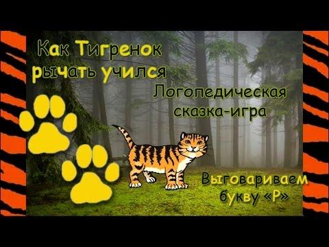 """Логопедическая сказка-игра """"Как тигрёнок рычать учился"""". Выговариваем букву """"Р"""""""