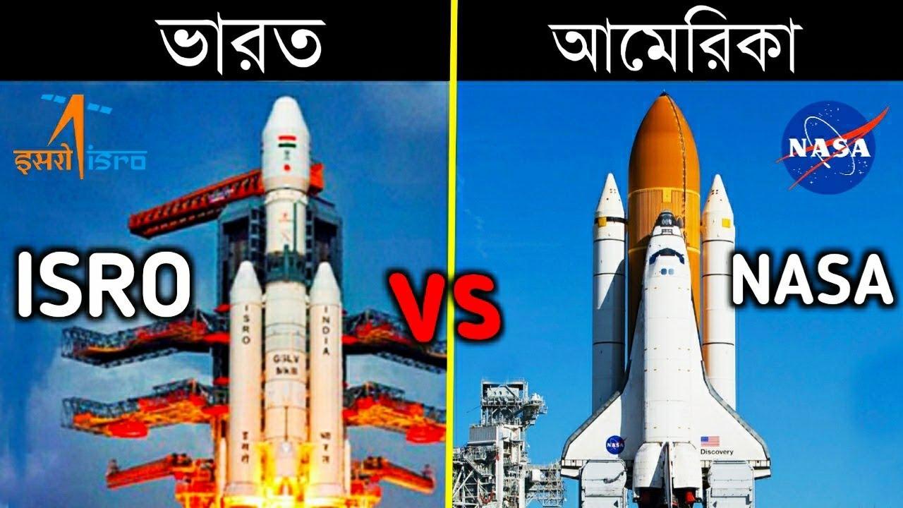 আমেরিকার NASA এবং ভারতের ISRO-র মধ্যে কে বেশি শক্তিশালী? | NASA vs ISRO in Bangla