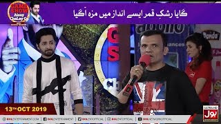 Mere Rashke Qamar Covered By Shahbaz In Game Show Aisay Chalay ga With Danish Taimoor