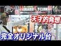 日本で1台だけ!打倒ヒカルの為に制作されたUFOキャッチャーが天才的すぎたww