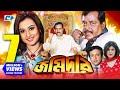 Download lagu Jomidar | Bangla Full Movie | Dipjol | Purnima | Riaz | Rubel | Shimla | Misha Shawdagor |Guljar