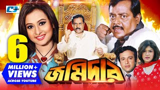 Jomidar | Bangla Full Movie | Dipjol | Purnima | Riaz | Rubel | Shimla | Misha Shawdagor |Guljar