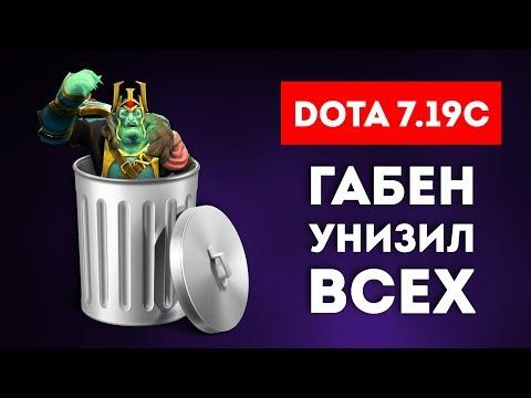 DOTA 7.19c САМЫЕ ВАЖНЫЕ ИЗМЕНЕНИЯ