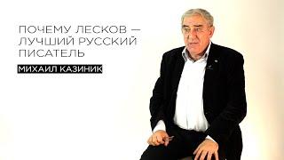 Почему Лесков — лучший русский писатель
