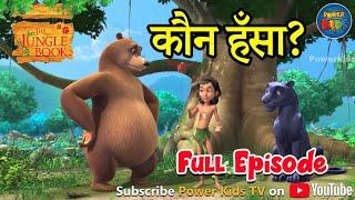 कौन हँसा? । हिंदी कहानीया । जंगल बुक | पॉवरकिड्स टी.वी.