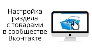 Налаштування і оформлення розділу з товарами в групі ВК для інфобізнес