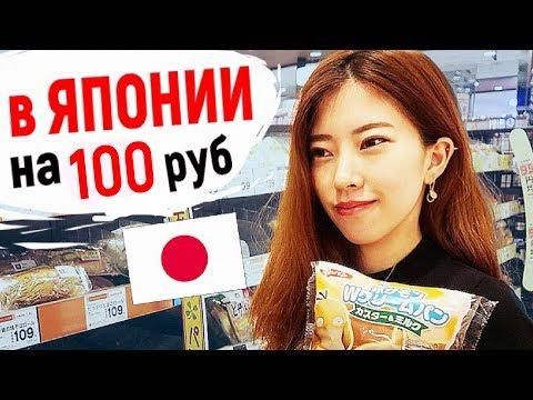 Что купит ЯПОНКА на 100 рублей в Японии. Цены на товары в Японии. Фикс прайс, Fix Price Daiso