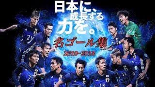 日本代表 名ゴール集 2010~2018 タマシイレボリューション