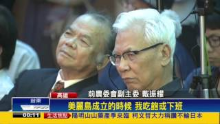 美麗島事件37週年 抗癌鬥士戴振耀難得現身-民視新聞