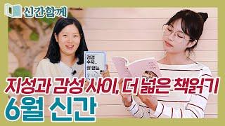 지성과 감성 사이, 더 넓은 책 읽기!|신간함께