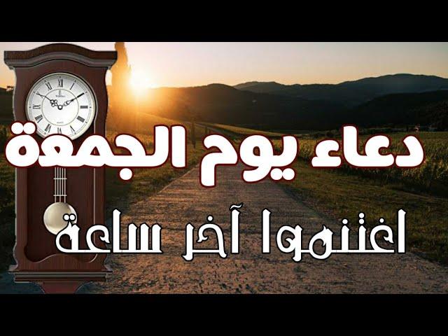 دعاء يوم الجمعة المستجاب باذن الله اطلب من الله ما شئت واغتنم آخر ساعة في الجمعة فانها مستجابة