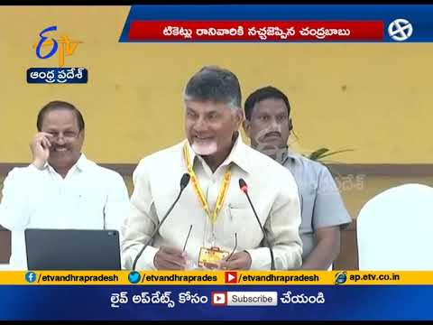B Forms to Contestants | Issued by Telugu Desam Party