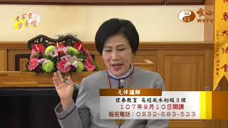 元伴講師【大家來學易經119】| WXTV唯心電視台