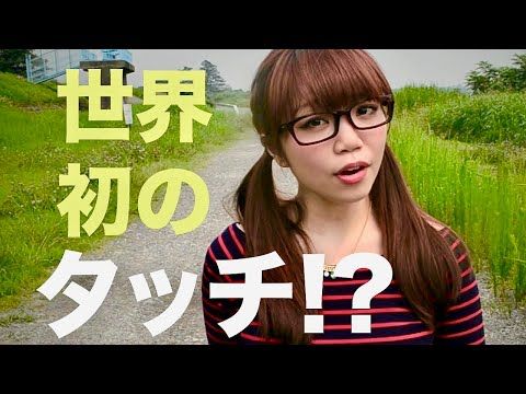 タッチ - 朝倉さや(山形弁カバー) 民謡日本一
