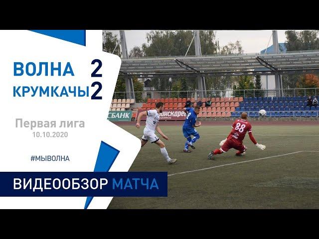 ⚽ Первая лига 2020 21 тур| «Волна-Пинск» 2 : 2 «Крумкачы (Минск)»