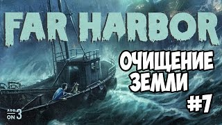 Fallout 4 Far Harbor Очищение земли 7