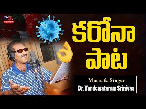 singer-vandemataram-srinivas-excellent-song-on-coronavirus-|-telugu-songs-2020-|-tv5-tollywood