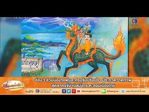 เรื่องเล่าเช้านี้ ช่อง 3 ชวนน้องๆ ประกวดวาดภาพ 'สุดสาครขี่ม้านิลมังกร ตะลอนเมืองไทย'