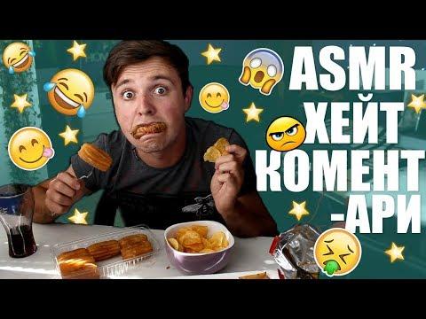 ASMR четене на ХЕЙТ коментари!