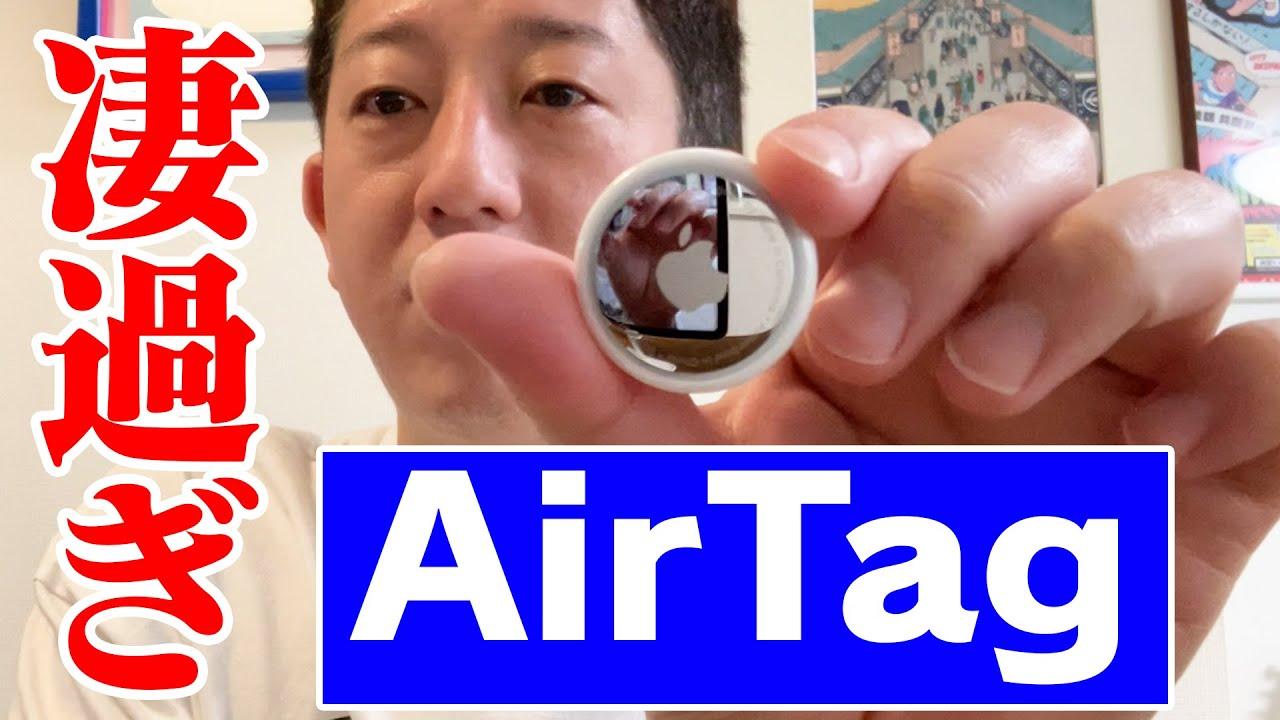 【開封】Apple新製品「AirTag」使ってみるー!!