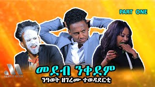Mebred Media | Part One ንዓወት ዘገረሙ ተወዳደርቲ | New Eritrean show with Awet, Nahom & Lul