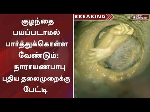குழந்தை பயப்படாமல் பார்த்துக்கொள்ள வேண்டும்:நாராயணபாபு புதிய தலைமுறைக்கு பேட்டி #Trichy #RescueChild