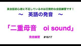 「二重母音 oi sound」の発音練習 英語の母音#16/17 #二重母音#oisound#シュワサウンド#schwasound#フォニックス#phonics#英語#発音#英会話# ...
