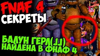 - Five Nights At Freddy s 4 БАЛУН ГЕРЛ JJ В ТИЗЕРЕ ФНАФ 4